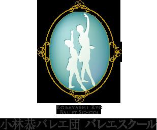 小林恭バレエ団バレエスクール/モバイル版 mobile ver.